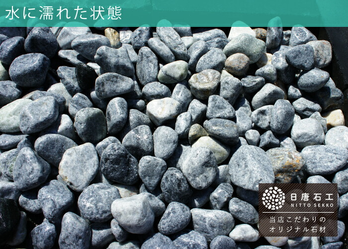 銀晶玉砂利3cm