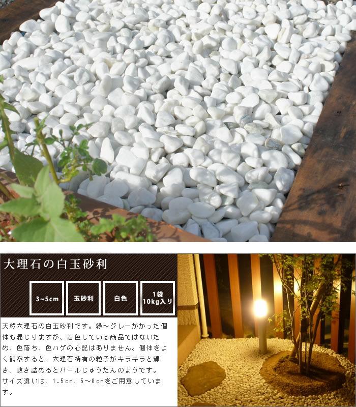 白玉砂利3〜5cm