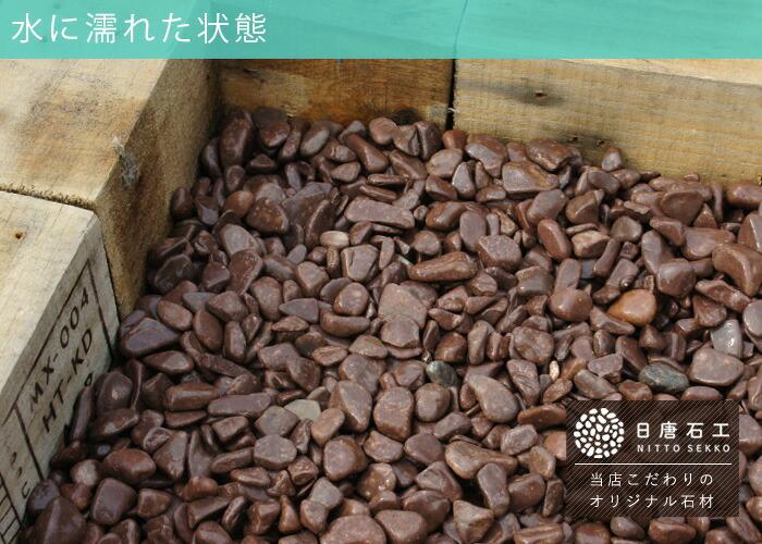 玉砂利,茶玉砂利,茶色砂利,砂利,1.5cm砂利,チョコレートスプレッド