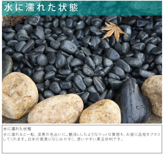 石焼き芋用としても使える那智黒玉砂利