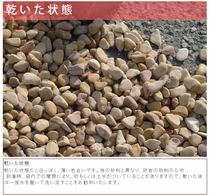 砂岩の玉砂利、マーブルスプレッド