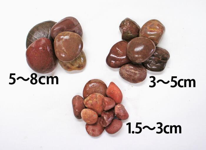 玉砂利,赤,磨き玉砂利,赤磨き玉砂利