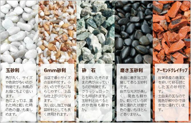 砂利紹介5種類