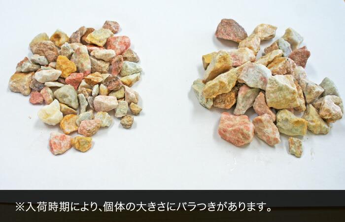 砂利,ピンク砕石,チェリーロック