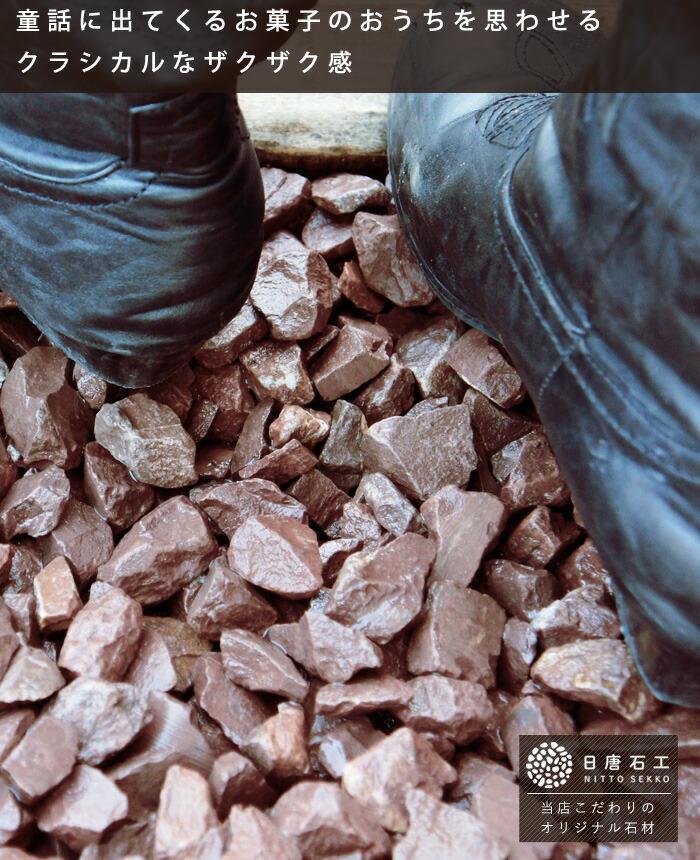 砕石,茶砕石,茶色砂利,砂利,1.5cm砂利,チョコレートロック