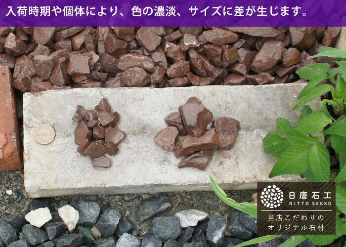 砕石,茶砕石,茶色砂利,砂利,3cm砂利,チョコレートロック