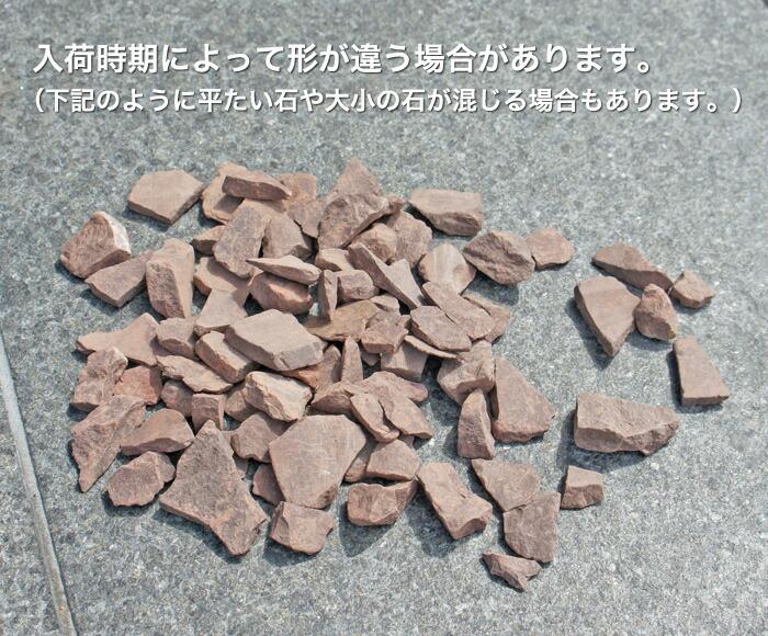 茶砕石サイズについての注意
