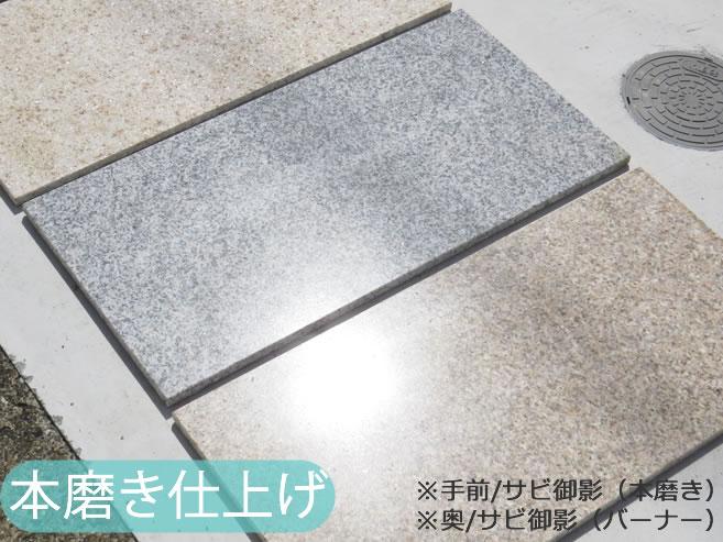 板石/白御影/600×300×15mm