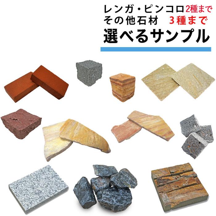 石材サンプル