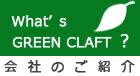 greenclftとは