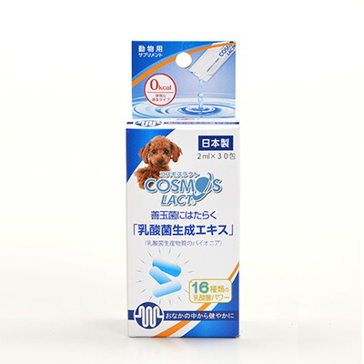 乳酸菌生成エキス コスモスラクト