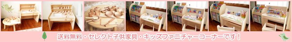ナチュラルな木製の子供家具は、こちらです!