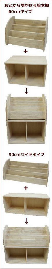 ひのきディスプレイ絵本棚シリーズ