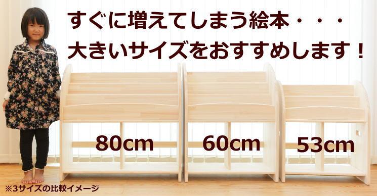 パイン本棚の比較