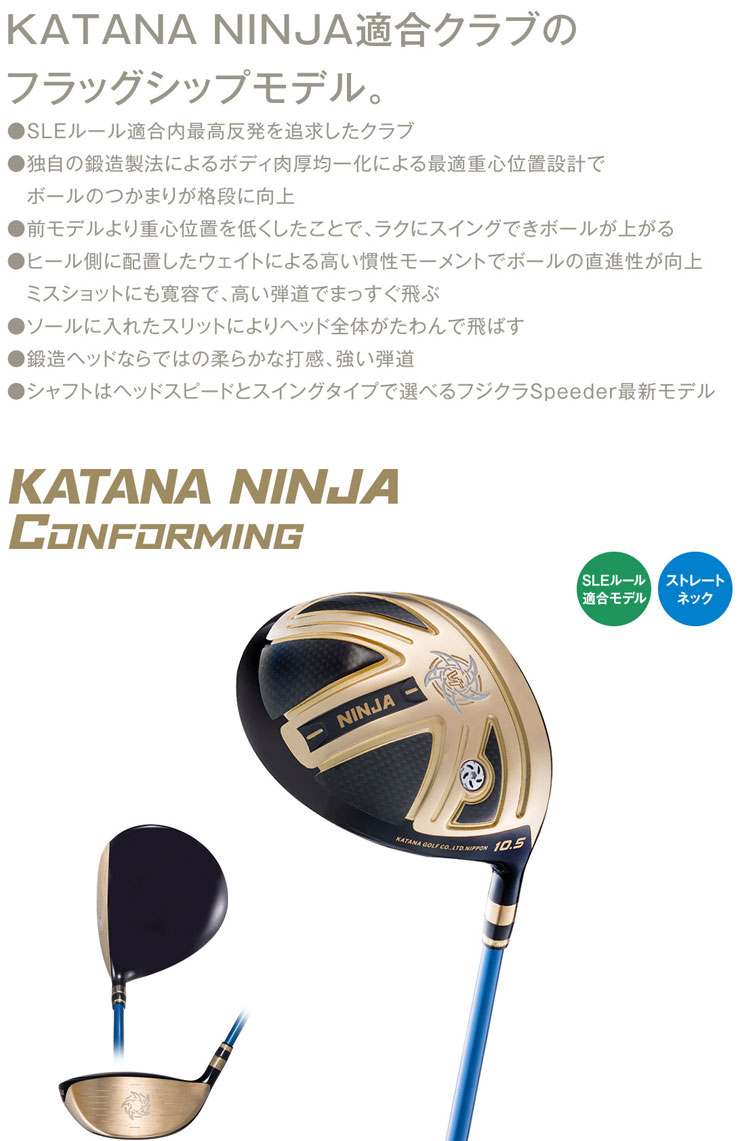Original Speeder EVOLUTION shaft for sword NINJA rule conformity driver  2,019 years made of model Fujikura
