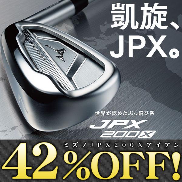 ミズノ JPX 200X アイアン