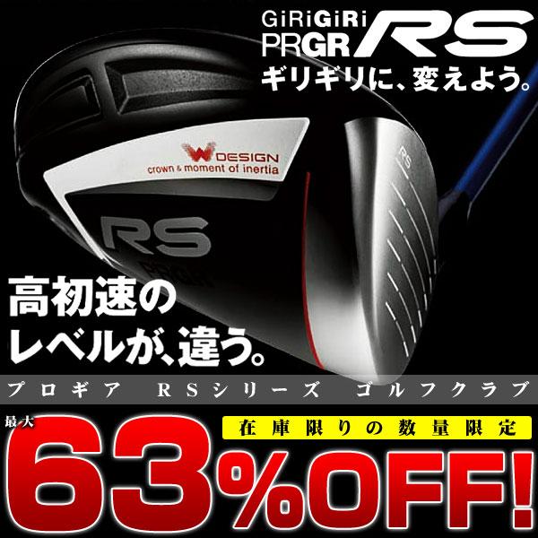PRGR-RS