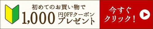 初めてのお買い物で1000円クーポンプレゼント