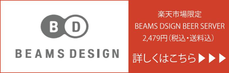 BEAMSデザインビールサーバー