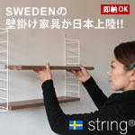 スウェーデンの壁掛け家具が日本上陸!