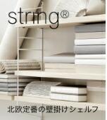 ストリング