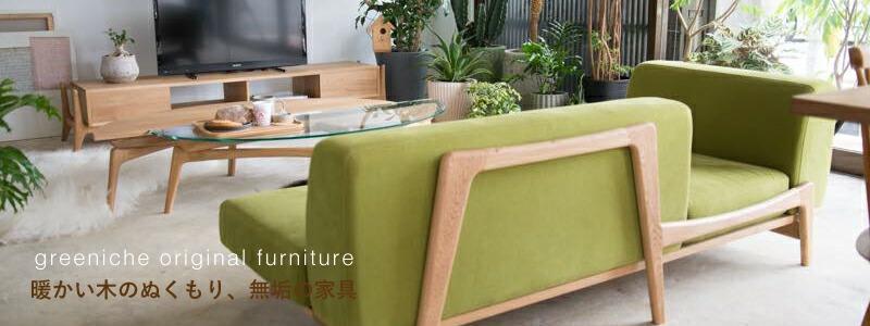 暖かい木のぬくもり無垢の家具