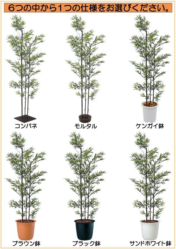 竹の人工樹木