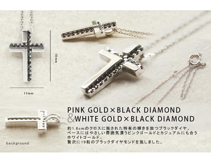 PiNK GOLD&WHITE GOLD×BLACK DIAMOND