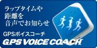 GPSボイスコーチ