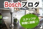 BOSCHブログ