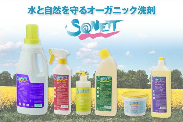 オーガニック洗剤「ソネット」