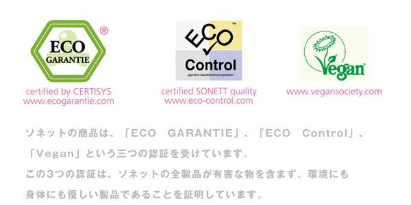ソネットの商品は、「ECO GARANTIE」、「ECO Control」、「Vegan」という三つの認証を受けています。この3つの認証は、ソネットの全製品が有害な物を含まず、環境にも身体にも優しい製品であることを証明しています。