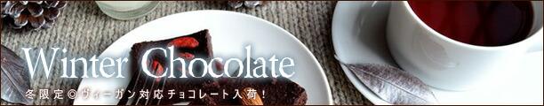 WINTERチョコレート