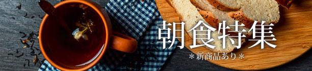 朝食特集NEW