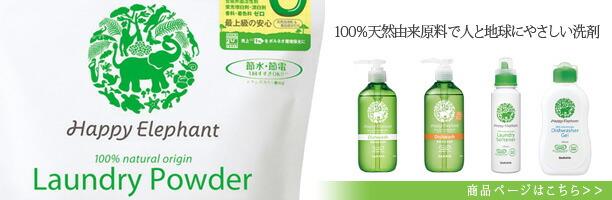 環境に優しい洗剤