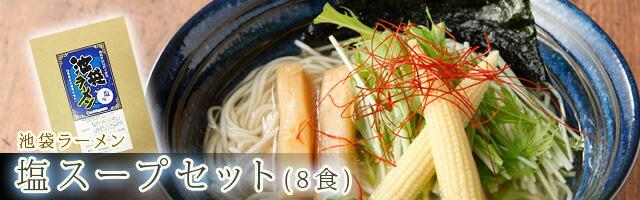 塩スープ8食