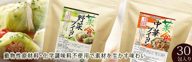 家庭用野菜ブイヨン