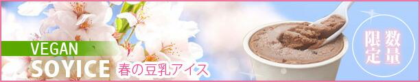 春の豆乳アイス