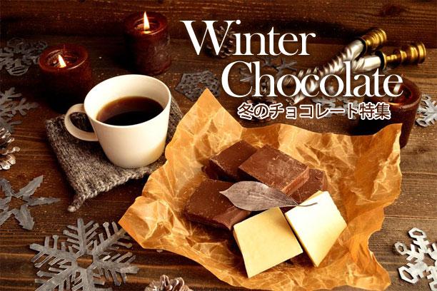 冬チョコレート特集