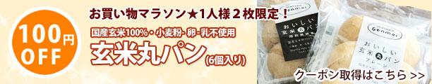 玄米丸パン100円OFF