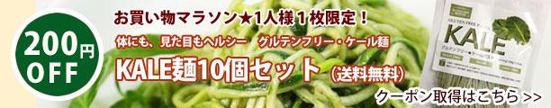 ケール麺200円OFF