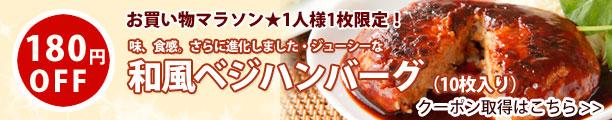和風ハンバーグ180円OFF