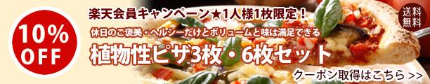 ピザ10%OFF