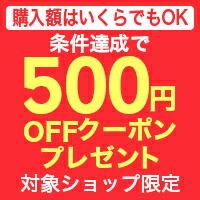 楽天500円