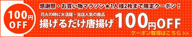 揚げから100円OFF