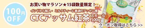 アッサム100円OFF