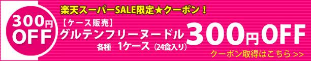 グルテンフリーケース300円OFF