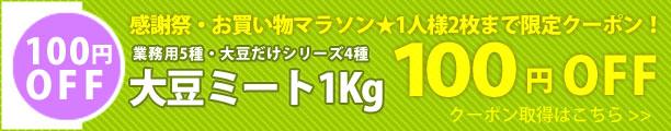 大豆ミート100円OFF