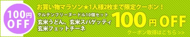 グルテンフリー玄米100円OFF