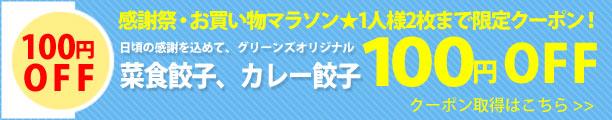 菜食餃子100円OFF